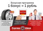Бонусная программа: 1 бонус = 1 рубль